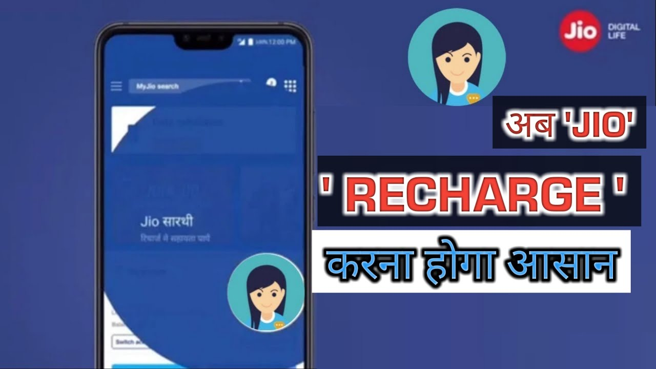 Reliance Jio Launched Saarthi digital assistant: Here is how it works