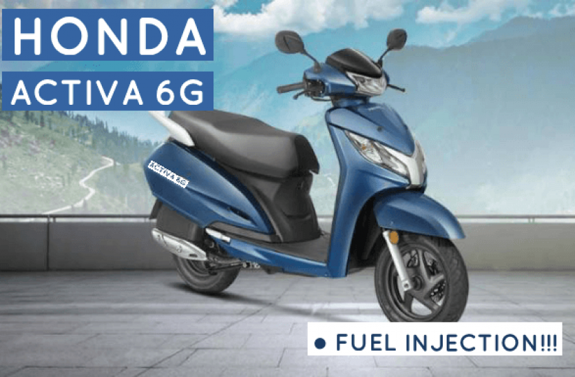 Honda Activa 6G: Check Specification, Features, Price and more