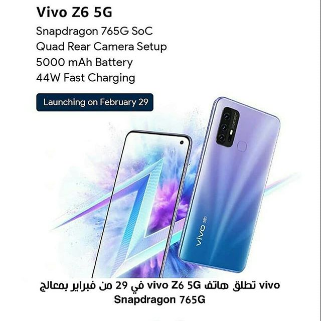 VIVO Z6 5G mid-range smartphone to launch on February 29